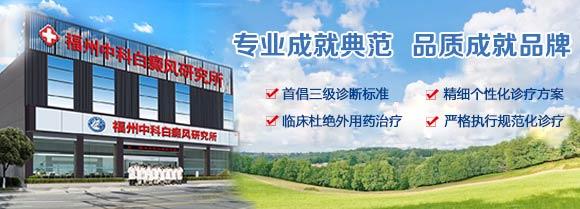 郑重声明:福州中科白癜风研究所仅此一家,别无分院1.jpg