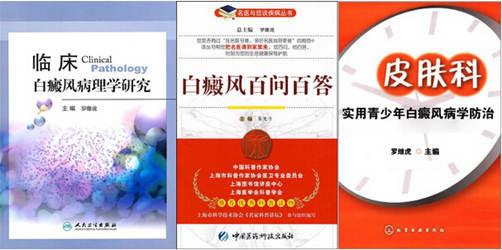 罗继虎 华东白癜风规范诊疗倡导者3.jpg